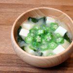 豆腐とわかめとオクラのお味噌汁
